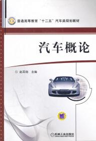 汽车概论 9787111373353 赵英勋  机械工业出版社