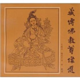 藏传佛教尊像选