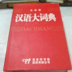 汉语大词典:全新版