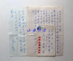 著名美术教育家、北京展览馆美术设计师兼副馆长 梁任生 1985年信札 两通六页附一封 内容丰富 (原中美协理事何溶同一上款)167
