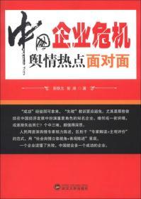中国企业危机舆情热点面对面