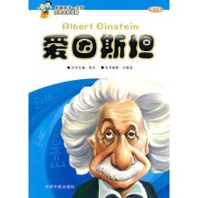影响孩子一生的世界大科学家——爱因斯坦