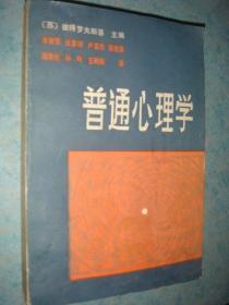 《普通心理学》苏 彼得洛夫斯基著 好品难觅 私藏品佳 书品如图.