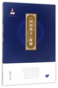 中国回医药学丛书·《回回药方》探秘