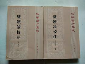 新编诸子集成:盐铁论校注(定本)(上下册)