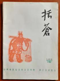 括苍(双月刊)1982年3、4合刊(总第17、18期)台州地区综合性文艺刊物