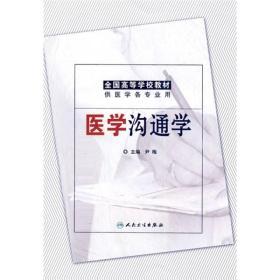 医学沟通学 尹梅  9787117138536 人平易近卫生出版社