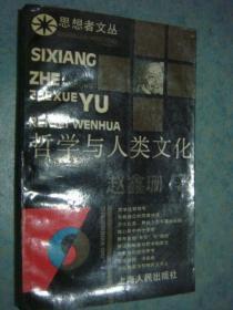 《哲学与人类文化》赵鑫珊著 上海人民出版社 几页有笔迹 私藏品佳 书品如图.