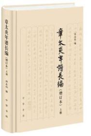 【全新正版】章太炎年谱长编(增订本)上下册 精