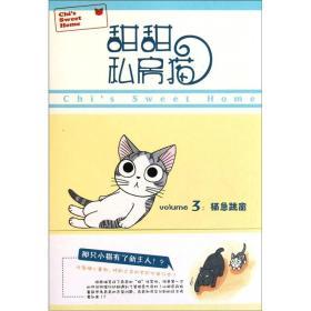 甜甜私房猫3