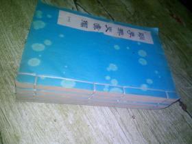 光绪二十二年  铅活字 《明季稗史汇编》六册全 白