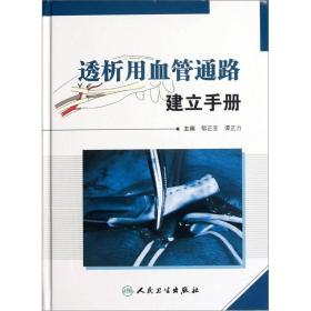 透析用血管通路建立手册