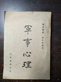 军事心理 萧孝嵘 正中书局 (民国版)书品看图