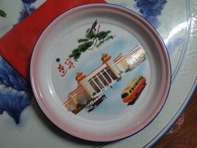 大众牌《辽宁展览馆》文革搪瓷盘,品相如图,自定