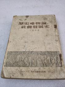 《历史唯物论 社会发展史》稀缺!三联书店 1953年9版1印 平装1册全