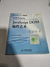 Javascript DOM 编程艺术(无光盘)