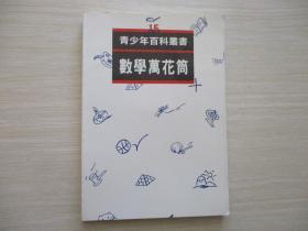 青少年百科丛书:数学万花筒  【061】