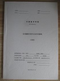 中国美术学院学士学位论文 艺术解疑对我毕业创作的影响