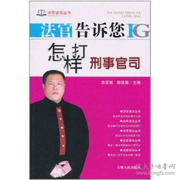 法官告诉您怎样打刑事官司 专著 李亚斌,陈佳茵主编 fa guan gao su nin zen yang