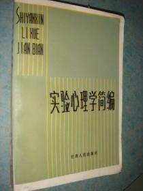 《实验心理学简编》杨治良等编 甘肃人民出版社 好品难觅 私藏品佳 书品如图.