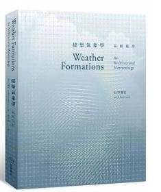 现货 建筑气象学:气候现形
