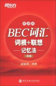 新东方·BEC词汇:词根+联想记忆法(便携版)(高级)