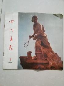 四川画报1976年第3期