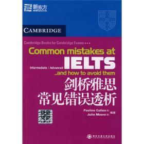 新东方·大愚英语学习丛书:剑桥雅思常见错误透析