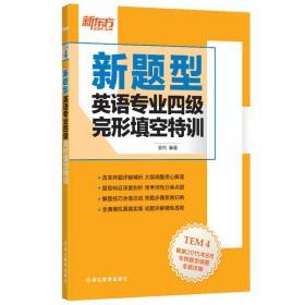 新东方 英语专业四级完形填空特训(新题型)