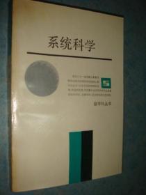 《系统科学》新科学丛书 上海人民出版社 好品难觅 私藏品佳 书品如图.