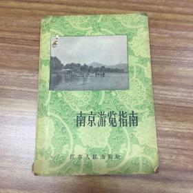 南京游览指南