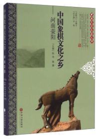 中国象棋文化之乡:河南荥阳