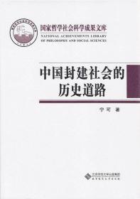 中国封建社会的历史道路