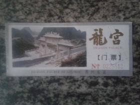 门券 贵州龙宫(门票)