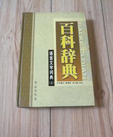 百科辞典 语言文字词典(上) (精装)