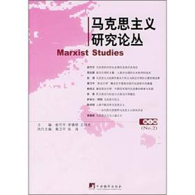 马克思主义研究论丛(第2辑)