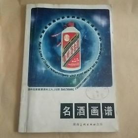 名酒画谱(酒的包装装潢资料之九)
