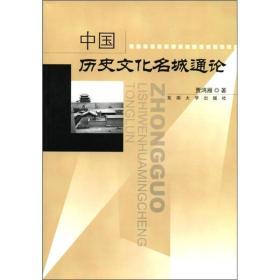 正版二手正版中国历史文化名城通论东南大学出版社9787564109226贾鸿雁有笔记