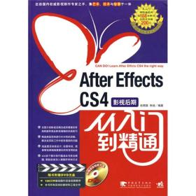 After Effects cs4浠��ラ�ㄥ�扮簿��