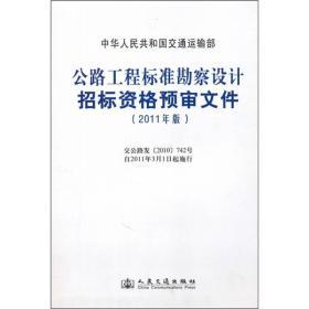 公路工程标准勘察设计招标资格预审文件(2011年版)
