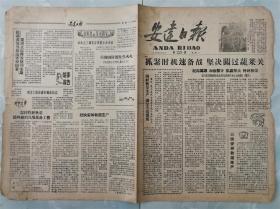 安达日报(1959年7月7日第225期)