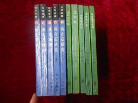 (蒋介石研究1-5)(金陵残照1-5)两套合售