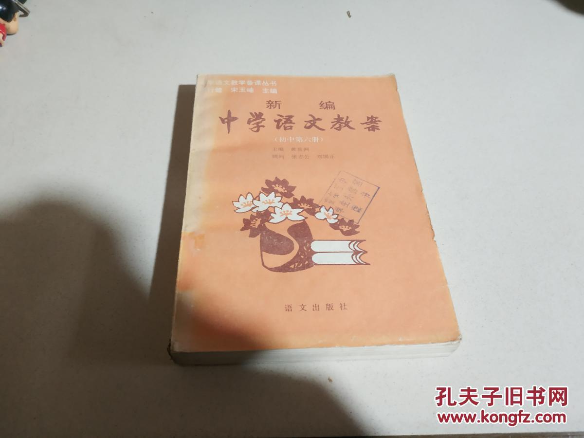 新编中学语文教案.初中第六册(一版一印)