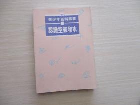 青少年百科丛书:认识空气和水 【061】