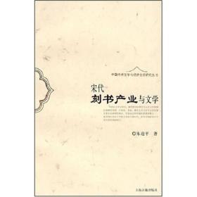 宋代刻书产业与文学:中国传统文学与经济生活研究丛书