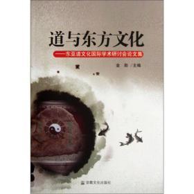 道与东方文化:东亚道文化国际学术研讨会论文集