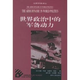 世界政治中的军备动力——世界军事译丛 布赞,海凌 ,薛利涛,