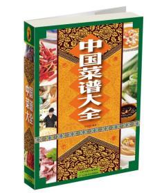 中国菜谱大全【2014年4月一版一印,大32开精装本,1359页】,