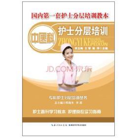 中医护士分层培训