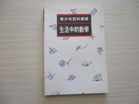 青少年百科丛书:生活中的数学  【061】